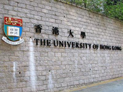 홍콩의 대학제도
